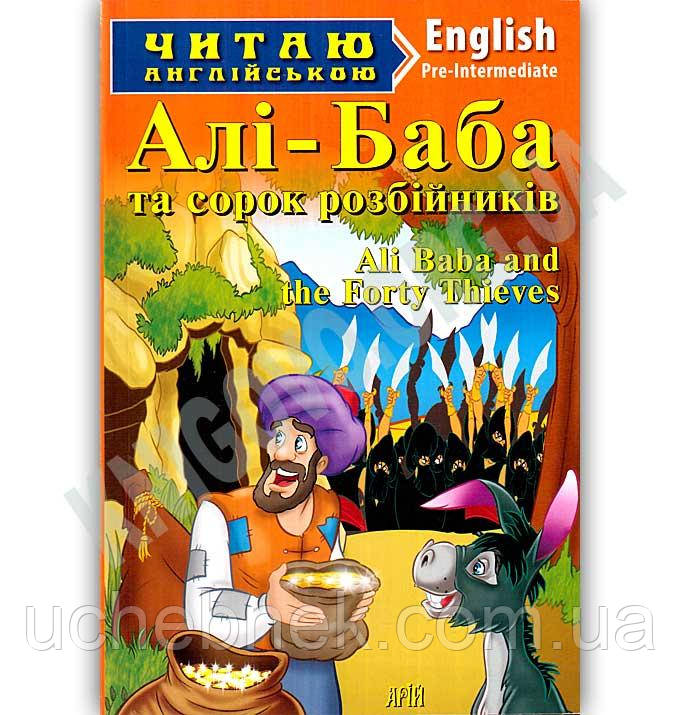 Pre-Intermediate Алі Баба та сорок розбійників Ali Baba and the Forty Thieves Вид: Арій - Интернет-магазин «Книгово» в Харькове