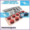 Виагра Cenforce 150 мг Силденафил Цитрат 10 таблеток