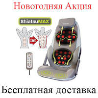 Массажная накидка Shiatsu MAX Deluxe 5000
