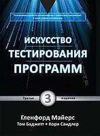 Искусство тестирования программ, 3-е издание