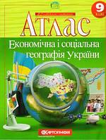 """Атлас Географія  9 кл. (8872) """"Картографія"""""""