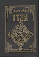 Славяно-арийские веды. Книга мудрости Перуна. Круг первый