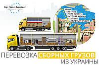 Перевозка, доставка Сборных Грузов по Украине, из Украины, в Украину