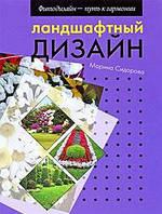 Сидорова М. Ландшафтный дизайн
