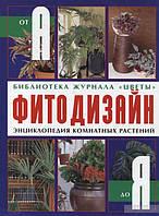 Фомина Ю. Фитодизайн. Энциклопедия комнатных растений.