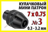 Кулачковый патрон №3 7x0.75 сверло 0,3-3,2 для гравера бормашинки дрели Dremel