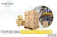 Перевозка, доставка Сборных Грузов по Киеву, из Киева, в Киев