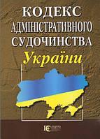 Кодекс адміністративного судочинства України. Станом на 16 січня 2019 року