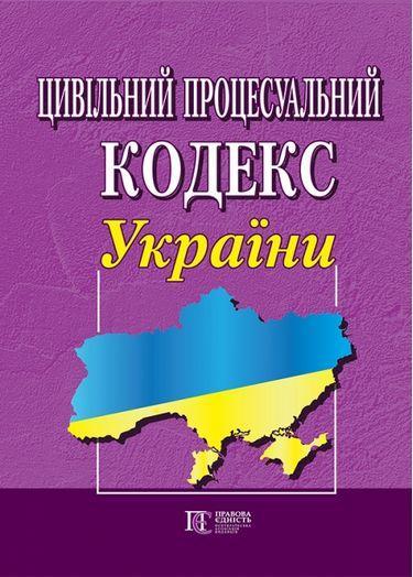 Цивільний процесуальний кодекс України. Станом на 01.03.2018 рока