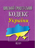 Цивільний процесуальний кодекс України. Станом на 01.03.2018 рока, фото 1