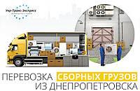 Перевозка, доставка Сборных Грузов по Днепропетровску, из Днепропетровска, в Днепропетровск