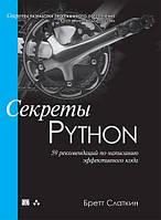 Секреты Python: 59 рекомендаций по написанию эффективного кода