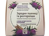 Кремовое натуральное мыло Зародыши пшеницы и расторопши (Карпатское мыло)