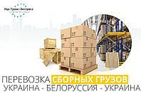 Перевозка, доставка Сборных Грузов из Украины в Белоруссию и из Белоруссии в Украину