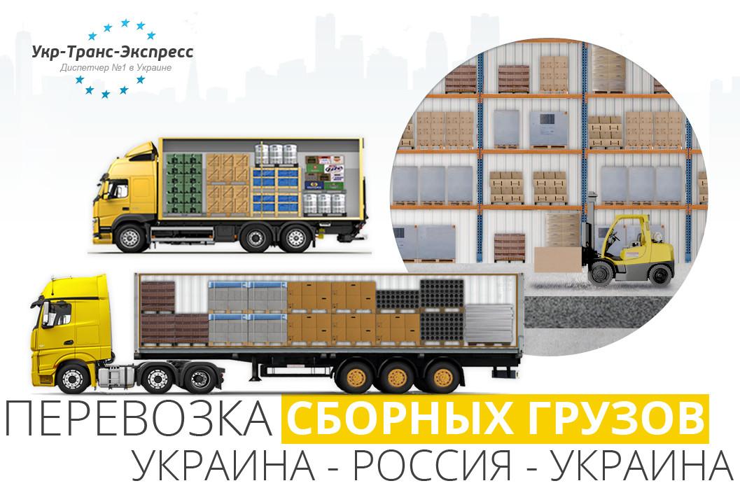 e6575a619575a Перевозка, доставка Сборных Грузов из Украины в Россию и из России в Украину