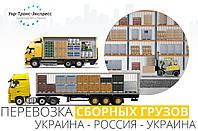 Перевозка, доставка Сборных Грузов из Украины в Россию и из России в Украину