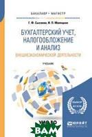 Сысоева Г.Ф. Бухгалтерский учет, налогообложение и анализ внешнеэкономической деятельности. Учебник для бакалавриата и магистратуры