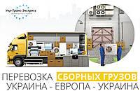 Перевозка, доставка Сборных Грузов из Украины в Европу и из Европы в Украину