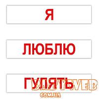Набор карточек «Чтение по ДОМАНУ 120 слов», ТМ Вундеркинд с пеленок