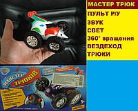 """Машинка на радиоуправлении """"Мастер трюков""""."""
