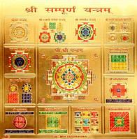 Шри Сампурна янтра (полная Шри янтра)