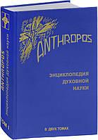 Anthropos. Энциклопедия духовной науки (в 2-х томах), фото 1