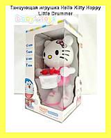Танцующая игрушка Hello Kitty Happy Little Drummer!Акция