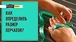 Как правильно определить размер кожаных перчаток?