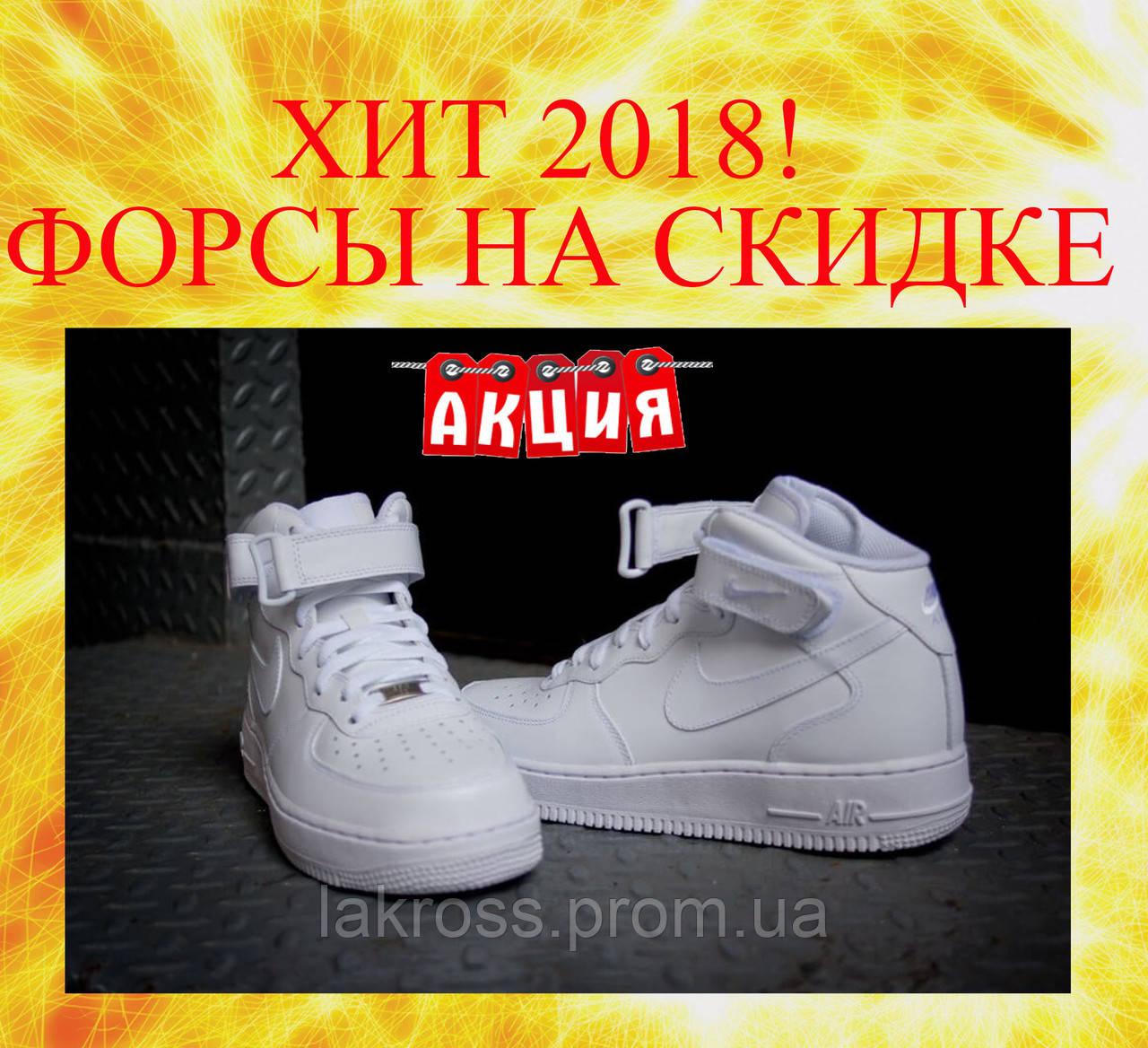 8d6c0e56 Кроссовки Nike Air Force High White (БЕЛЫЕ) СКИДКА -60% — в ...
