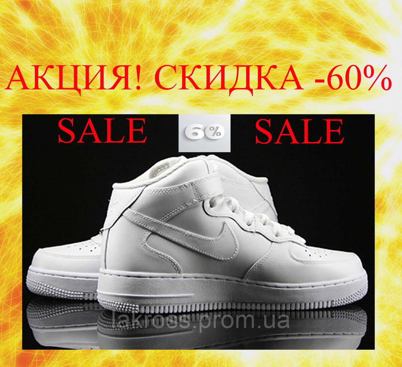 Кроссовки Nike Air Force High White (БЕЛЫЕ) СКИДКА -60% — в ... 7fc48da7046