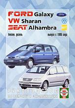 FORD Galaxy / VW Sharan / SEAT Alhambra   Модели с 1995г.    Бензин • дизель   Руководство по ремонту
