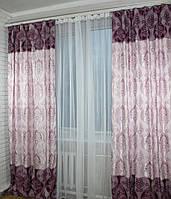 Две готовые двухцветные шторы из жаккарда.  150ш