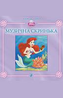 Книга для читання Музична скринька Русалонька Аріель Disney