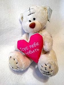 """Іграшка-ведмедик """"Ісус тебе любить"""" білий"""