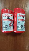 Різьбове ущільнення (150м) Loctite 55 (клоччя, стрічка ФУМ)