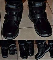 Зимние ботинки для мальчика/подростка 32-36р