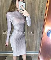 Платье люрекс пудра