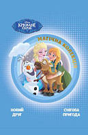Книга для читання Крижане серце Снігова Пригода Магічна колекція Disney