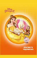 Книга для читання Красуня та Чудовисько Магічна колекція Disney