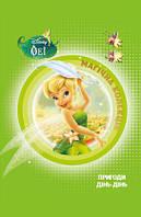 Книга для читання Феї Пригоди Дінь-Дінь Магічна колекція Disney