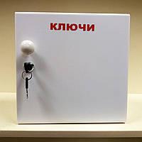 Ящик для ключей (на 10 ключей). Шкаф для ключей