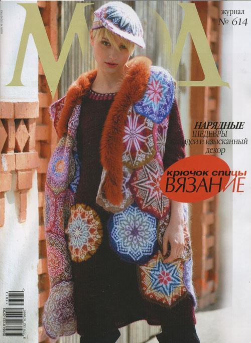 журнал по вязанию журнал мод 614 продажа цена в киеве журналы газеты от