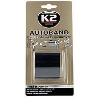 Самоклеящийся бандаж для резиновых шлангов (5см*3м) К2 AUTOBAND