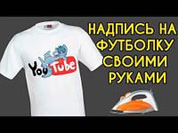 Где сделать надпись на футболке