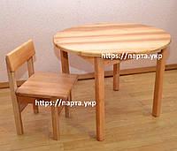 Детский деревянный столик с круглой столешницей и стул, фото 1