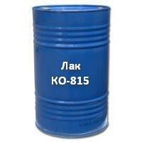 Лак термостойкий КО-815