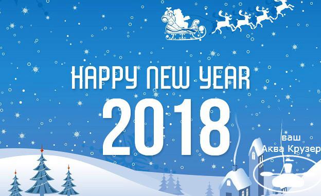 с новым годом картинки - С новым Годом и Рождеством 2018 - новогодние подарки интернет магазин украина