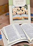 СВАДЕБНАЯ БИБЛИЯ. Кожа, фото 10