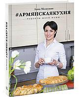 Армянская кухня. Рецепты моей мамы Мелкумян А