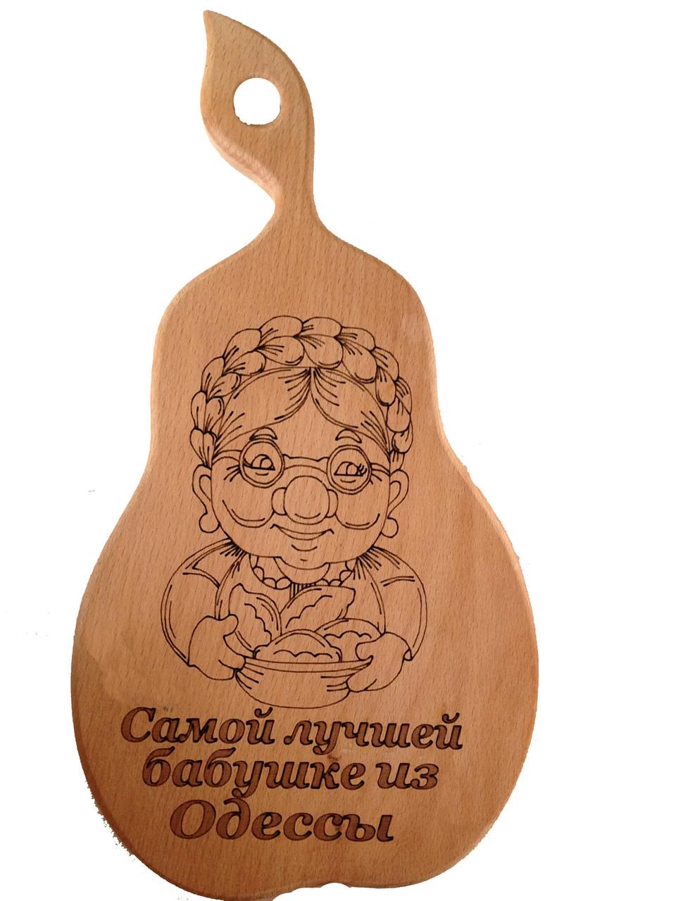 Доска сувенирная с выжиганием Самой лучшей  бабушке из Одессы 35*18